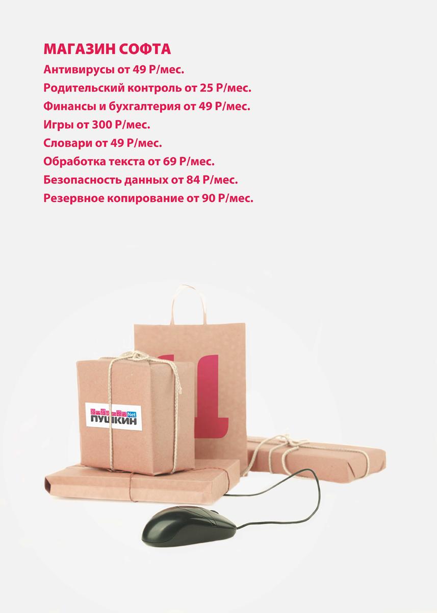Woomy, creative, agency, креативное агентство, креатив, дизайн, создание сайтов, фирменный стиль, логотип, яркий, вуми, design, identity, буклет, макет, верстка, петербург, интернет, спб, питер, санкт-петербург, третьяков, царское село, пушкин net, пушкин tv, интернет-провайдер, кабельное телевидение, рубль, монета, брендбук, буклет, редизайн, трк, телерадиокомпания, тариф, шрифты, руководство, плакат, смеющиеся люди, праздник, скорость