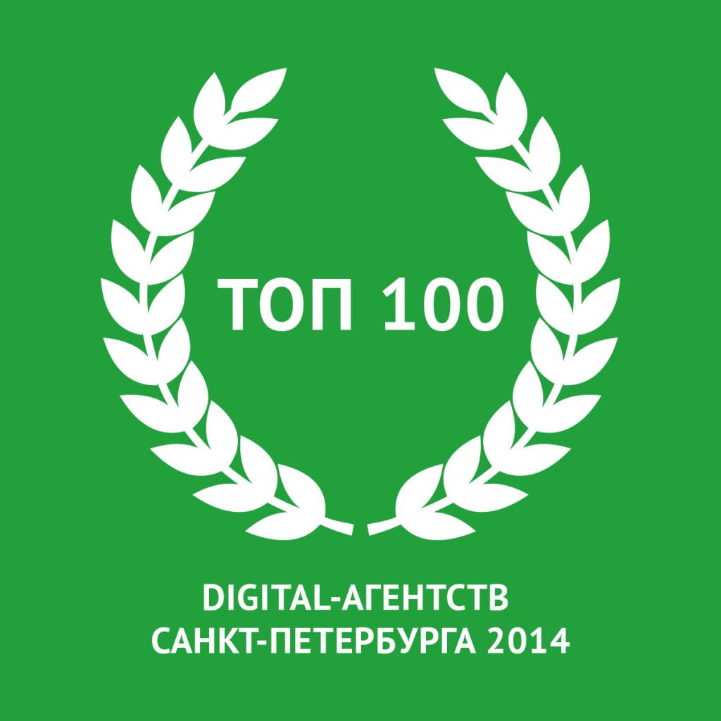 Мы вошли в ТОП-100 по СПб!