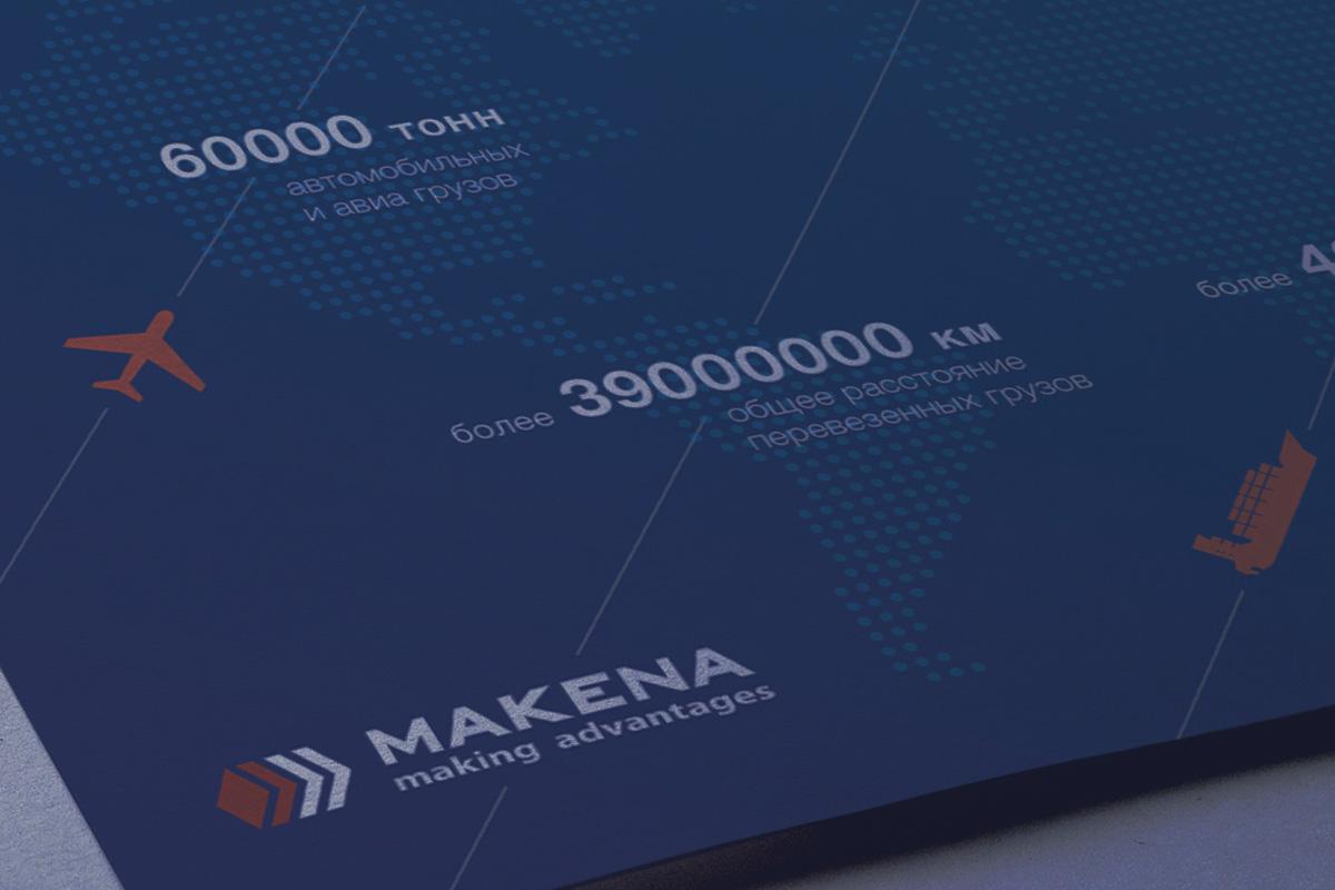 Календарь логистической компании Makena
