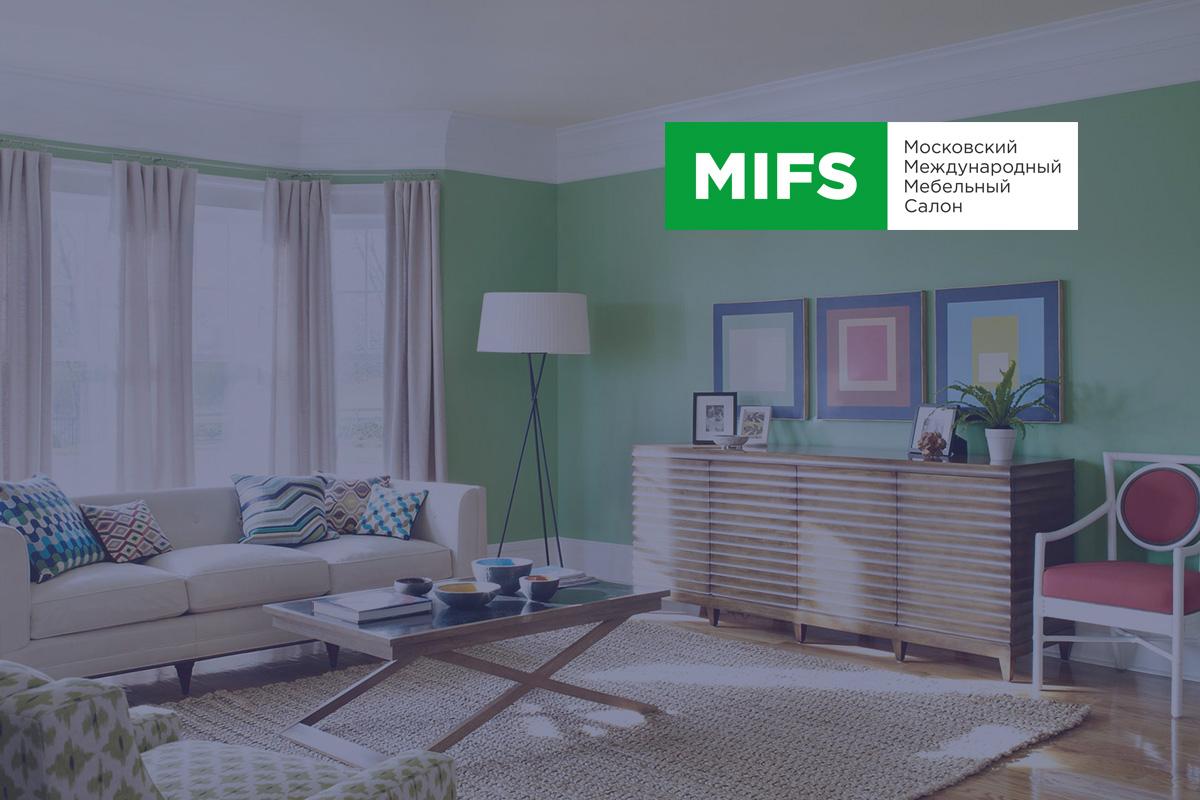 Новый стиль мебельной выставки MIFS