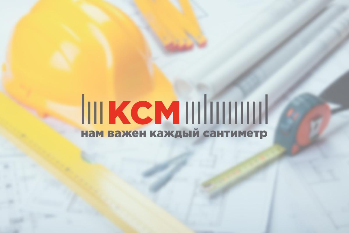 Логотип и стиль КСМ