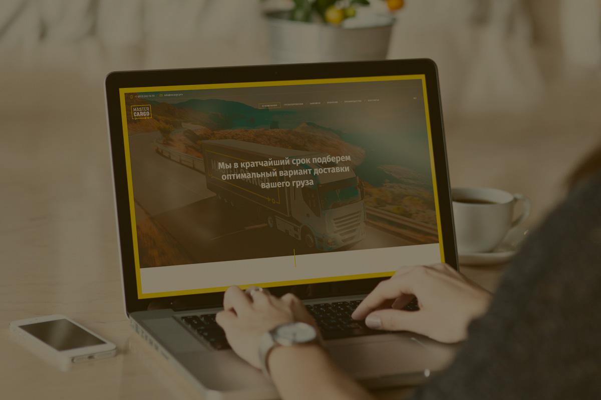 Сайт логистической компании Mastercargo