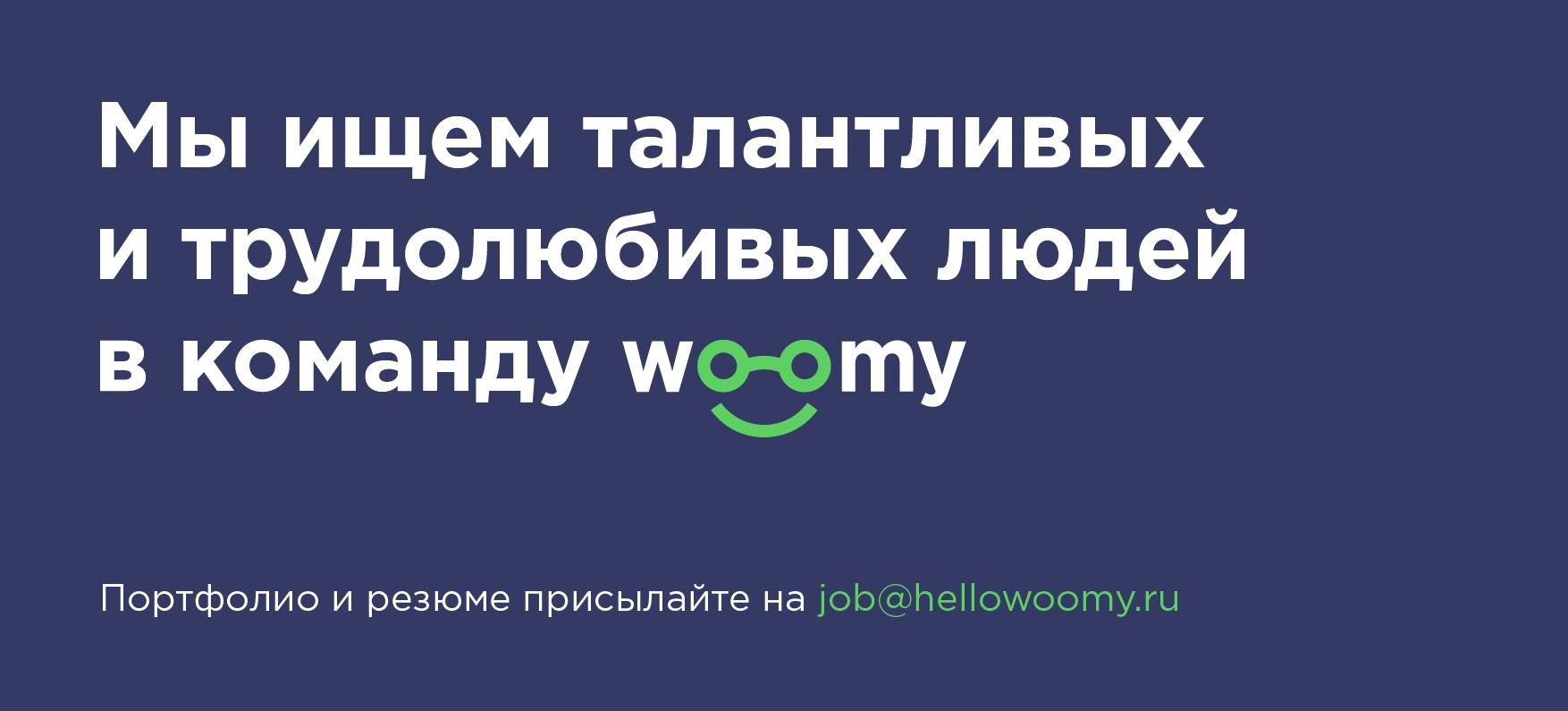 Вакансии Woomy