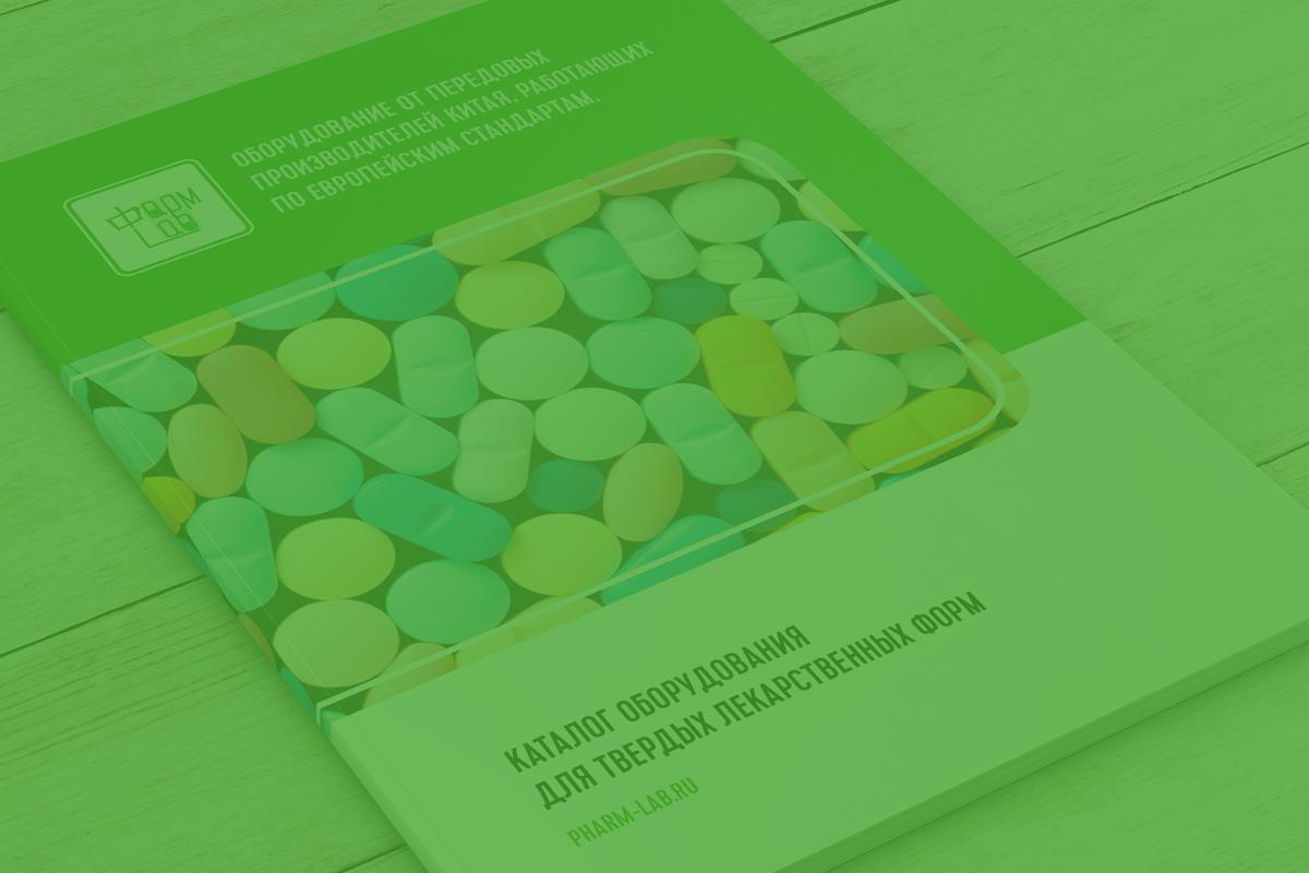Каталог оборудования для твердых лекарственных форм