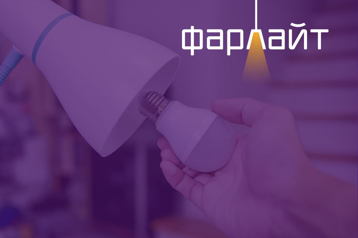 Разработка бренда светодиодных ламп Фарлайт
