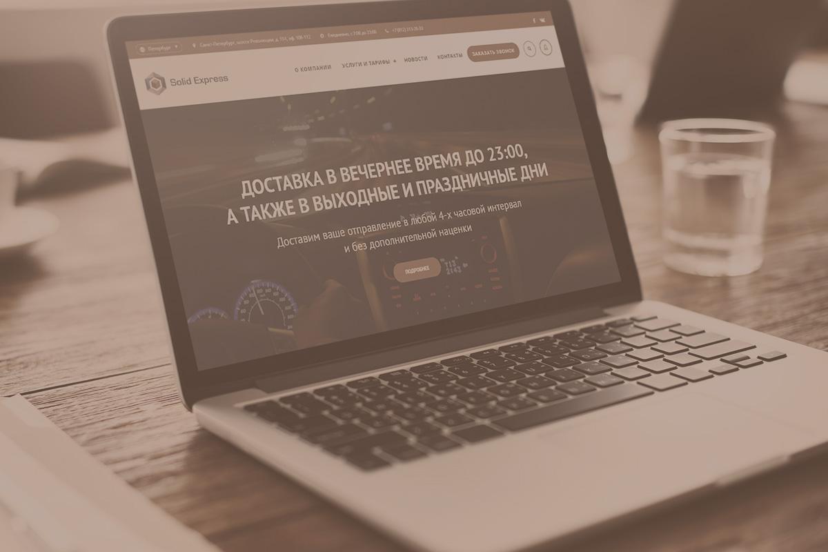Сайт службы курьерской доставки Solid Express